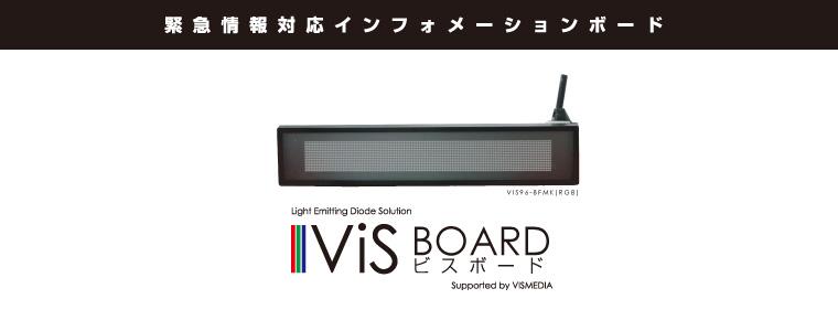 visboardビスボード